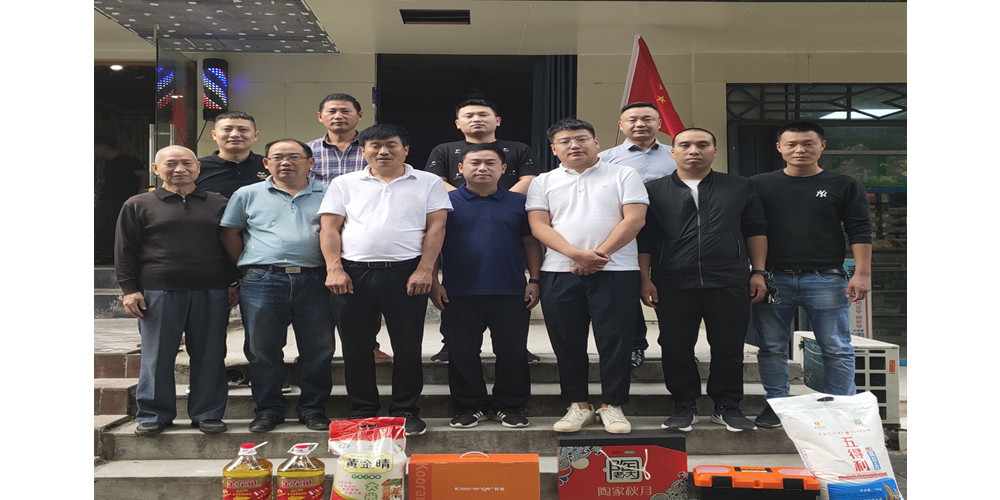 郑州市旅馆业协会锁具专业工作委员会慰问困难户